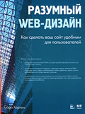 Сара Хортон Разумный Web-дизайн. Как сделать ваш сайт удобным для пользователей Access by Design: A Guide to Universal Usability for Web Designers